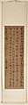 AN OLD CHINESE CALLIGRAPHY SCROLL