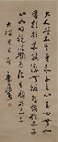 GUO MORUO: INK ON PAPER CURSIVE SCRIPT CALLIGRAPHY
