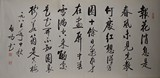 QI GONG: INK ON PAPER CALLIGRAPHY IN RUNNING SCRIPT