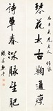 ZHANG JIANXUN: INK ON PAPER CALLIGRAPHY HANGING SCROLL