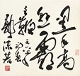 GUO MORUO: INK ON PAPER CALLIGRAPHY