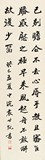 YUAN SHIKAI: INK ON PAPER CALLIGRAPHY HANGING SCROLL