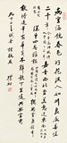 ZHAO PUCHU: INK ON PAPER CALLIGRAPHY