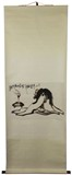 PAN TIANSHOU: AN INK ON PAPER PAINTING 'BODHIDHARMA'
