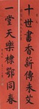 PRINCE CHENG: INK ON PAPER COUPLET CALLIGRAPHY