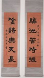 CAO RONGJIE: INK ON PAPER COUPLET CALLIGRAPHY