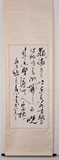QIN GONG: INK ON PAPER CALLIGRAPHY