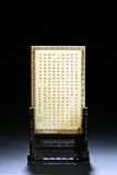 A WHITE JADE CARVED 'POEM' TABLE SCREEN