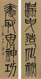 QI BAISHI: INK ON PAPER 'COUPLETS' CALLIGRAPHY