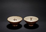 A PAIR OF BROWN-GLAZED 'INSCRIPTION' BOWLS