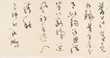 SHEN PENG: INK ON PAPER 'CURSIVE-SCRIPT' CALLIGRAPHY