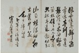 AN INK ON PAPER 'POEM' CURSIVE SCRIPT CALLIGRAPHY