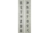 YE SHENGTAO: INK ON PAPER SEAL-SCRIPT CALLIGRAPHY COUPLET