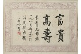 QI GONG: AN INK ON PAPER CALLIGRAPHY