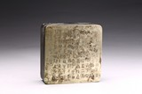 A BAITONG BRONZE INSCRIBED BOX AND COVER