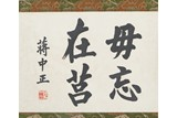 AN INK ON PAPER CALLIGRAPHY HANGING SCROLL