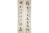 YU YOUREN: INK ON PAPER COUPLET CALLIGRAPHY HANGING SCROLL